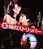 鑑賞 Top Stripper 123movies