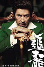 Chasing the Dragon (2017 123movies