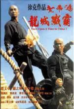 Wong Fei Hung chi neung: Lung shing chim pa 123movies