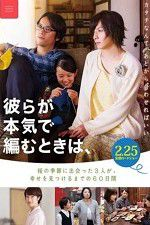 Close-Knit 123moviess.online