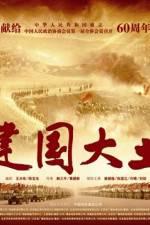Jian guo da ye 123movies