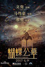 Hu Die Gong Mu 123moviess.online