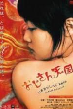 Watch Ojisan tengoku 123movies