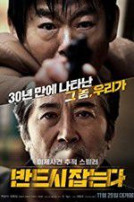 The Chase 123moviess.online