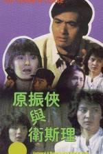Yuan Zhen-Xia yu Wei Si-Li 123movies