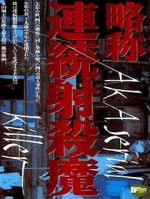 Watch Ryakush�: renzoku shasatsuma Online 123movies