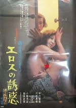 Seduction of Eros 123movies