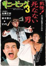 鑑賞 Guinea Pig 3: He Never Dies 123movies