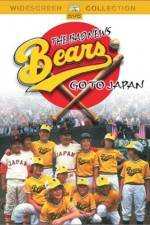The Bad News Bears Go to Japan 123moviess.online