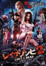 Reipu zonbi: Lust of the dead 2 123movies